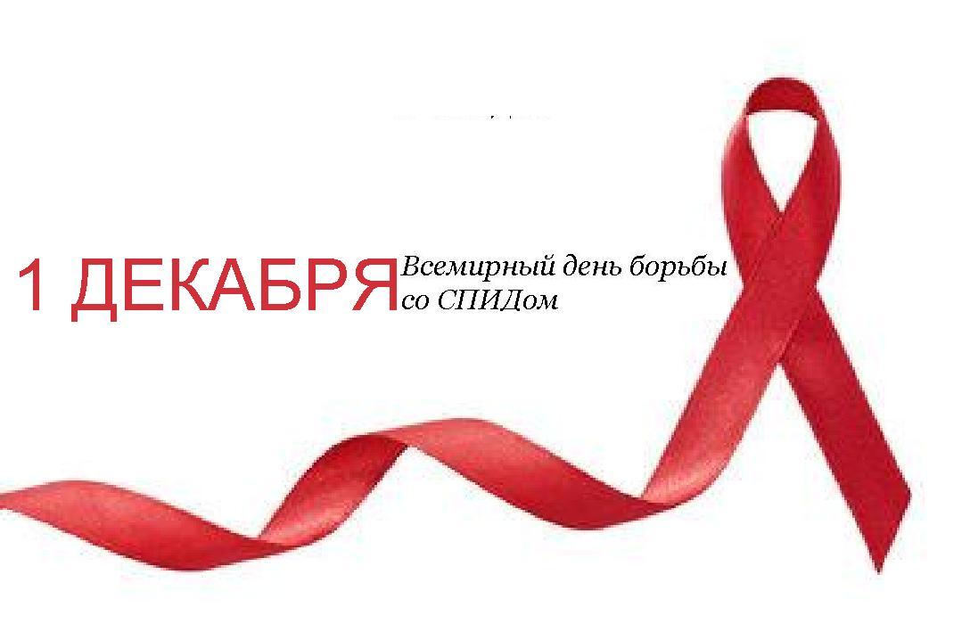 ВПодмосковье 1декабря проведут бесплатное тестирование врамках акции «Стоп ВИЧ/СПИД»